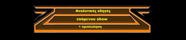 Επόμενο show